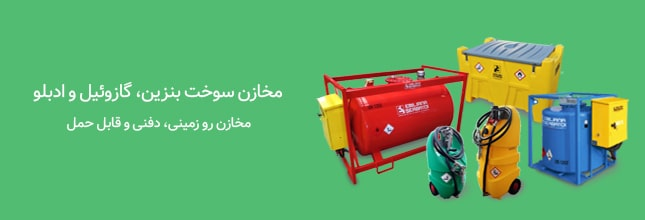 مخازن سوخت بنزین ، گازوئیل و ادبلو