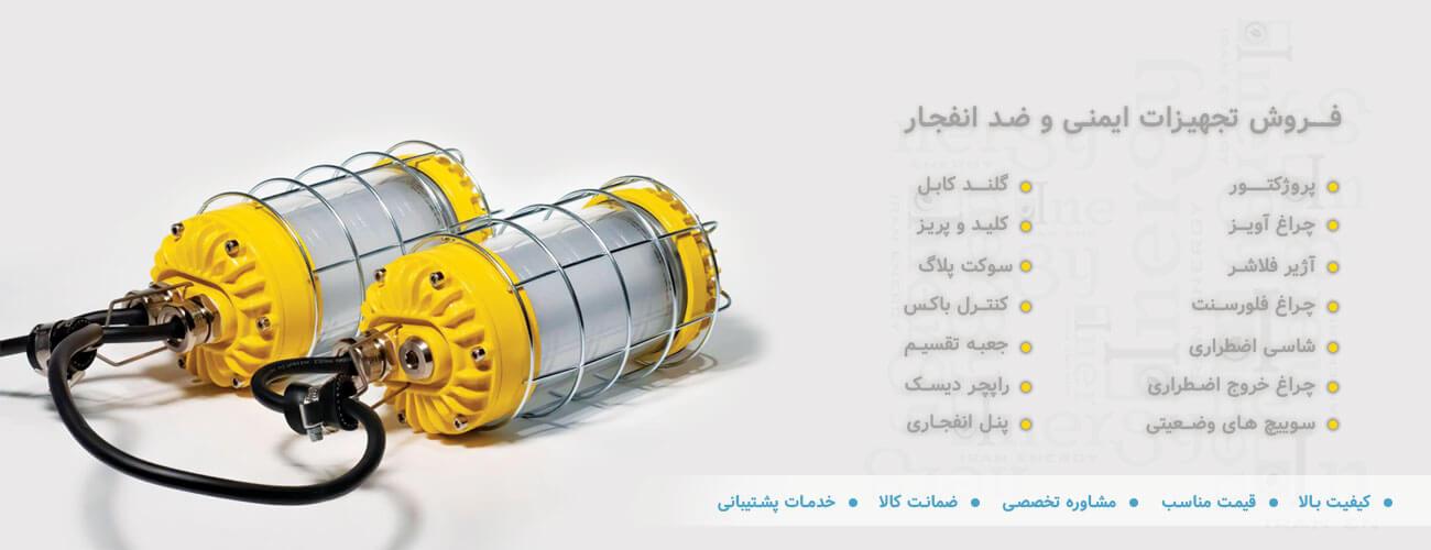 تجهیزات ایمنی و ضد انفجار