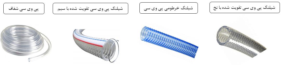 فروش شیلنگ مواد غذایی PVC