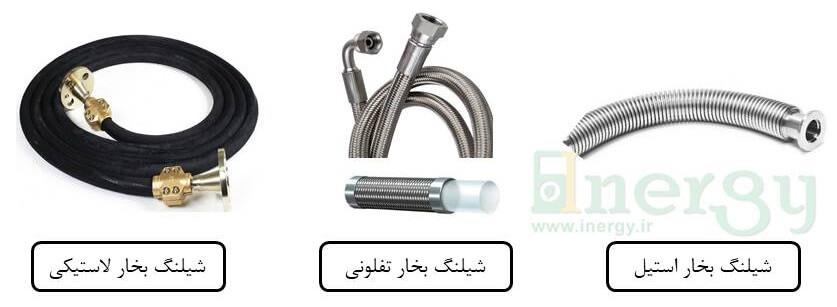انواع شیلنگ های بخار صنعتی