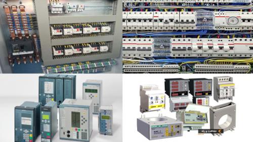 انواع تجهیزات حفاظت الکتریکی